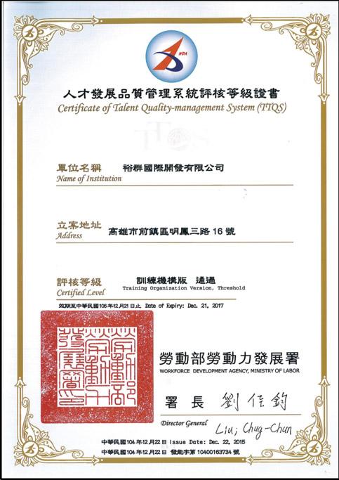 ISO國際品保制度認證